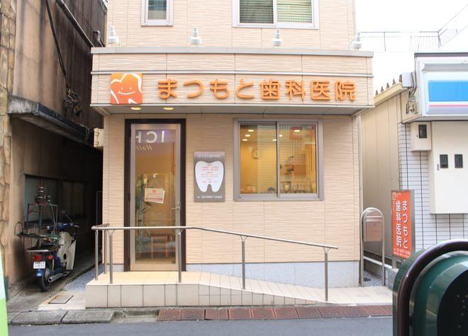落合駅(東京都) 出口徒歩 4分 まつもと歯科医院のまつもと歯科医院写真4