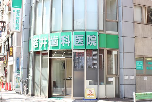 若井歯科医院の画像