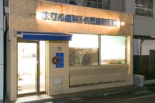 下曽根駅 北口車 8分 まりん歯科 小児歯科医院写真5