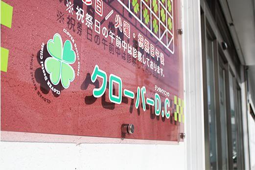 古川橋駅 北口バス 10分 クローバーデンタルクリニック写真1