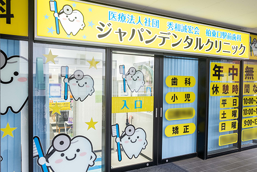 柏東口駅前歯科ジャパンデンタルクリニックの写真1