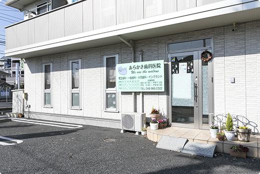 越谷駅 出口徒歩10分 あらかき歯科医院写真1