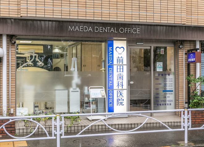 前田歯科医院について