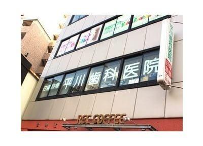 薬院駅 1番出口徒歩 5分 平川歯科医院(福岡市中央区)のその他写真5