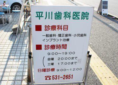 薬院駅 1番出口徒歩5分 平川歯科医院(福岡市中央区)写真6