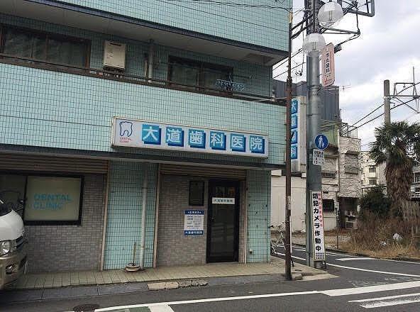 大道歯科医院