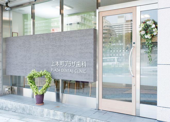 天王寺駅 車5分 上本町プラザ歯科写真1