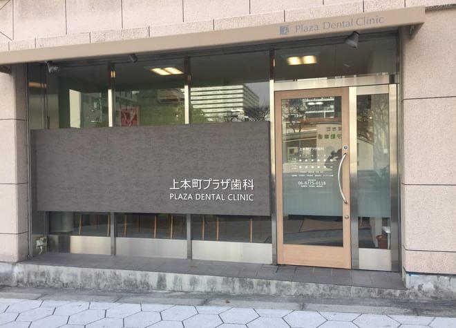 天王寺駅 車5分 上本町プラザ歯科の外観写真7