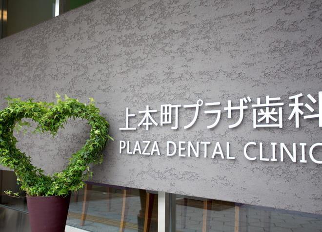 大阪上本町駅 12番出口徒歩5分 上本町プラザ歯科の外観写真7