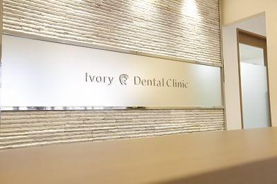 八王子駅北口 徒歩5分 アイボリー歯科クリニックの院内写真7