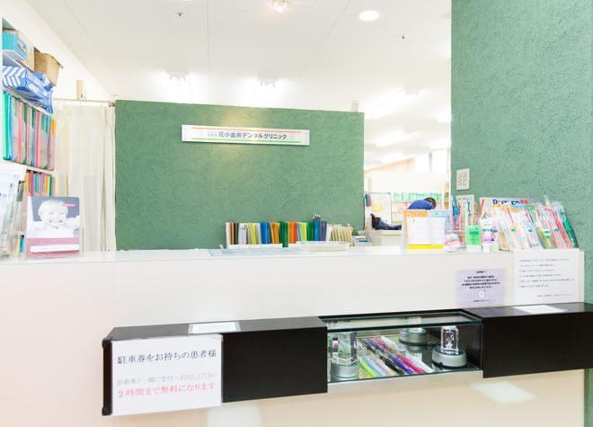 花小金井デンタルクリニックの写真5