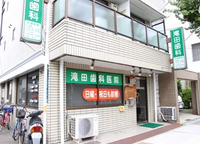 滝田歯科医院の画像