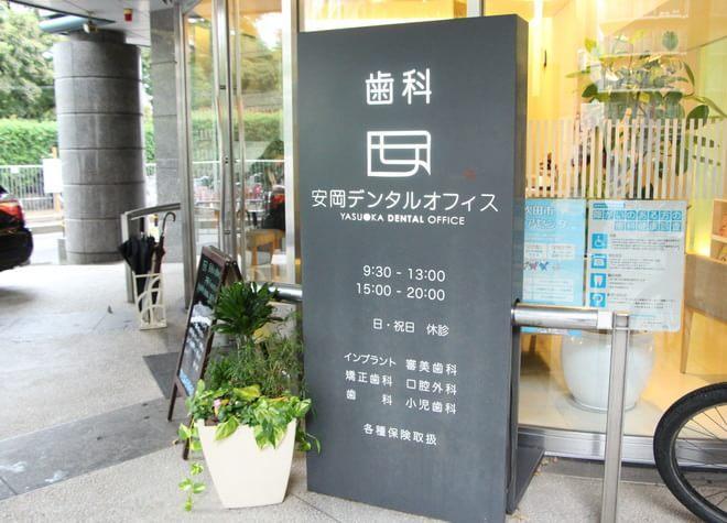 江坂駅 5番出口徒歩 2分 安岡デンタルオフィスの外観写真6