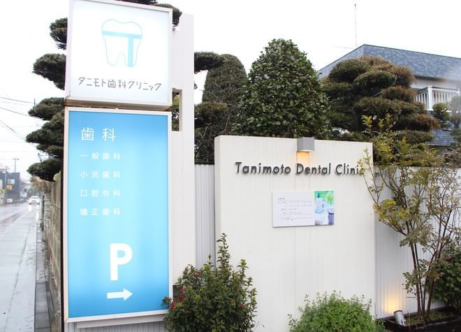 茅ヶ崎駅 南口徒歩 10分 タニモト歯科クリニックの外観写真3