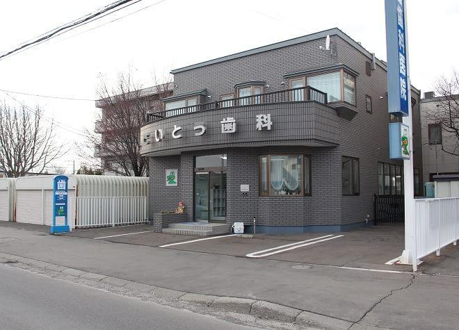 帯広駅 出口車 5分 斉藤歯科医院写真1