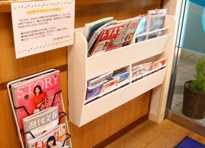 仙川駅 出入口徒歩 3分 ひろみ歯科医院京王仙川の院内写真5