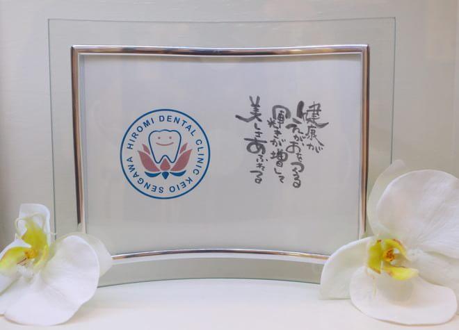 仙川駅 出入口徒歩 3分 ひろみ歯科医院京王仙川の院内写真6