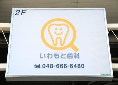 いわもと歯科クリニックの画像