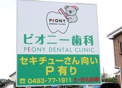 高坂駅 出口徒歩 15分 ピオニー歯科医院のその他写真5
