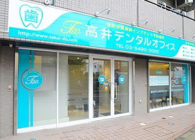 経堂駅 徒歩23分 高井デンタルオフィスの写真5