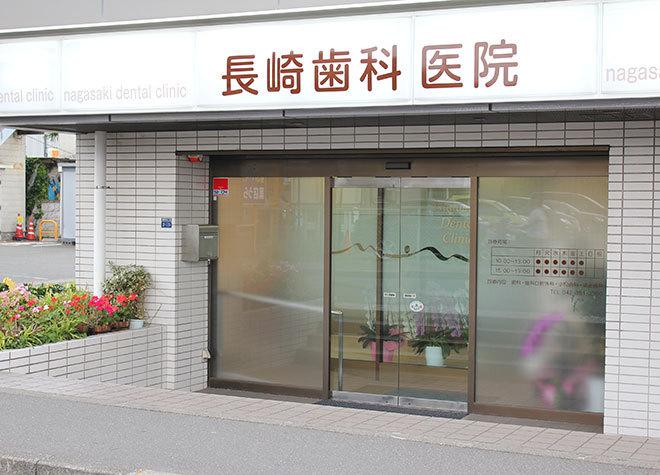 長崎歯科医院の画像
