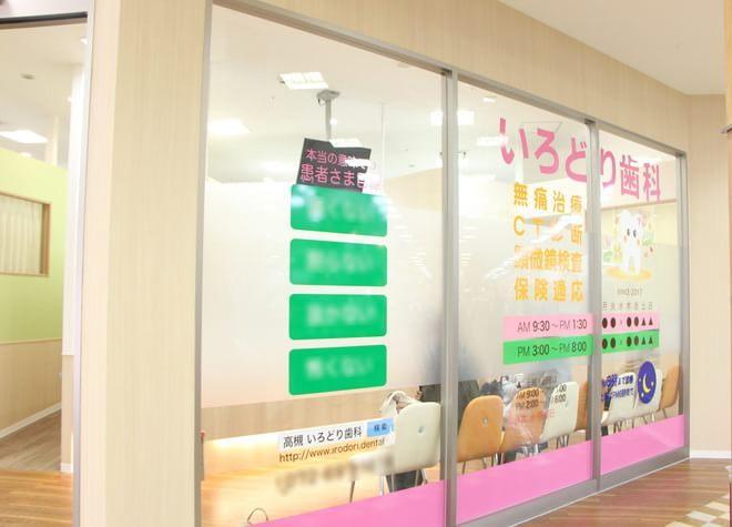 摂津富田駅 出入口2徒歩7分 いろどり歯科写真6