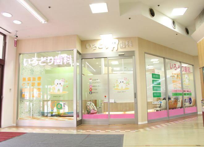 摂津富田駅 出入口2徒歩7分 いろどり歯科写真7