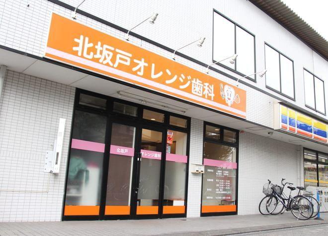 北坂戸駅 東口徒歩 1分 北坂戸オレンジ歯科の写真7
