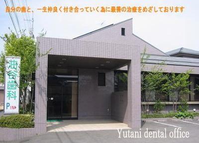 油谷歯科医院