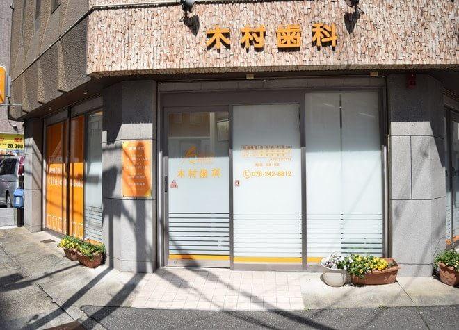 三ノ宮駅 出口徒歩 5分 木村歯科医院の写真4