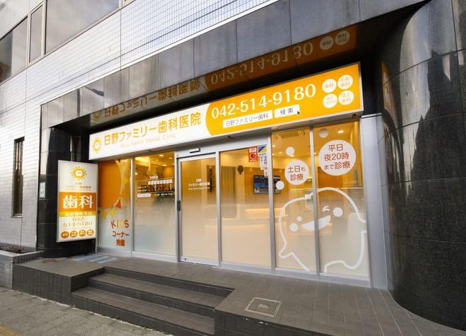 日野駅(東京都) 徒歩2分 日野ファミリー歯科医院の外観写真6
