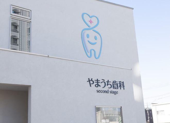 東武宇都宮駅 東口徒歩5分 やまうち歯科 second stage写真5