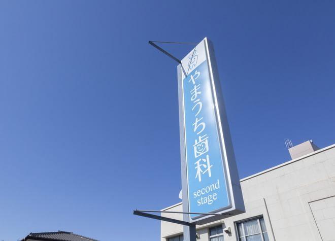 宇都宮駅 西口バス5分 やまうち歯科 second stageの外観写真7