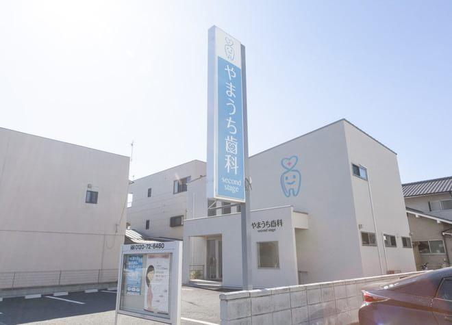 宇都宮駅 西口バス5分 やまうち歯科 second stage写真1