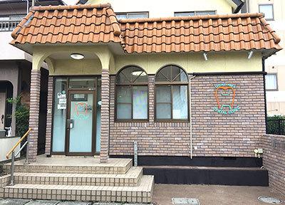 森山歯科(新狭山駅)の画像