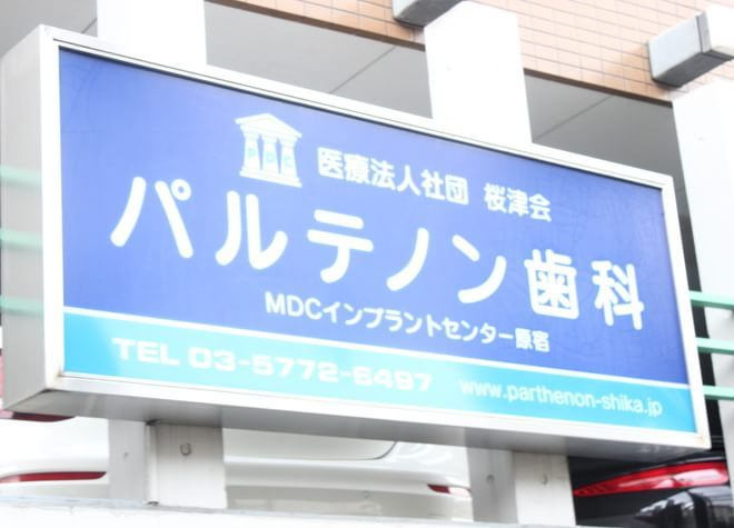 原宿駅 竹下口徒歩 4分 パルテノン歯科の外観写真5