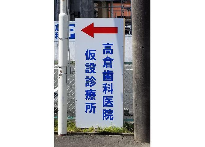 曳馬駅 車4分 高倉歯科医院の外観写真6