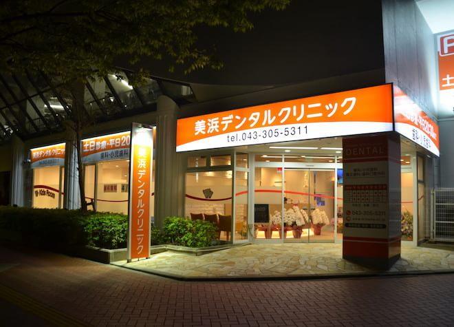 稲毛海岸駅 南口徒歩2分 美浜デンタルクリニック写真7