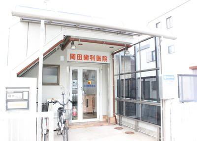 岡田歯科医院(阿倍野区)の画像