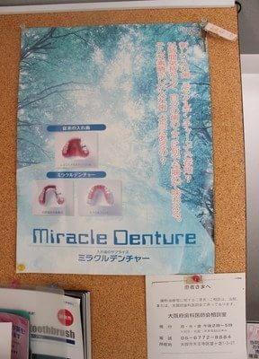 正雀駅 出口徒歩3分 おかもと歯科の院内写真7