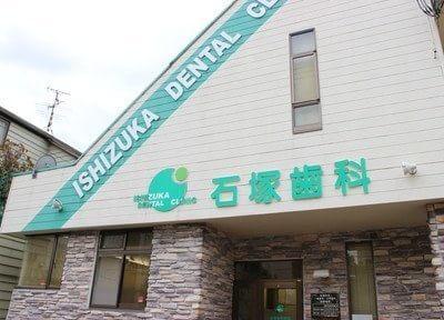 石塚歯科医院の画像
