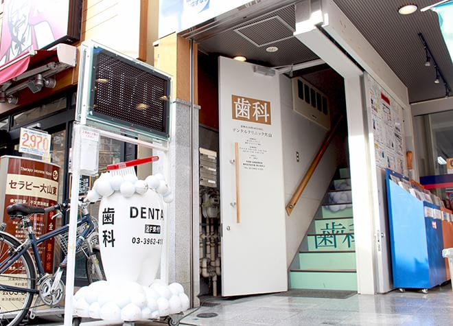 大山駅(東京都) 南口徒歩1分 デンタルクリニック大山写真7