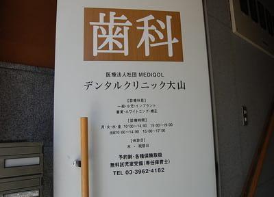 大山駅(東京都) 南口徒歩1分 デンタルクリニック大山の外観写真6