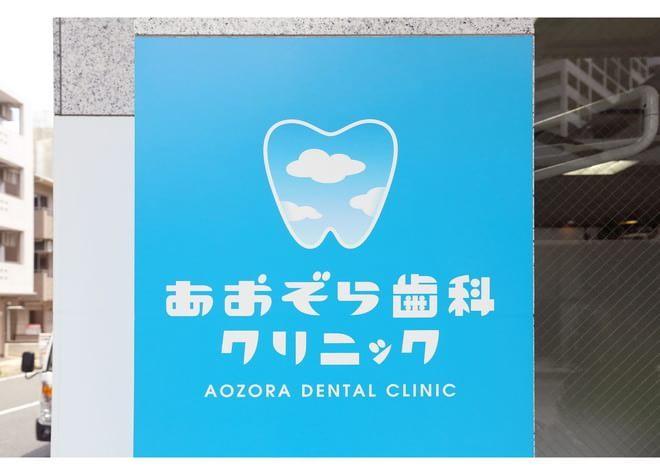 あおぞら歯科クリニックの写真7
