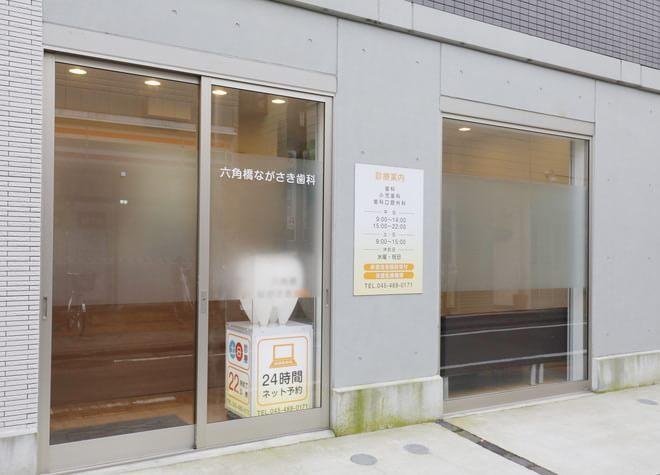 白楽駅 西口徒歩 8分 六角橋ながさき歯科の写真4