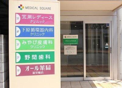 呉駅 出口徒歩 6分 野間歯科医院のその他写真4