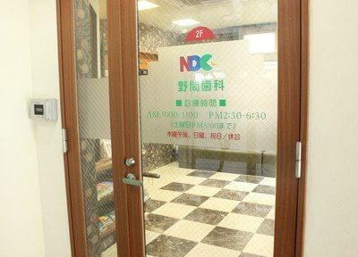 呉駅 出口徒歩 6分 野間歯科医院のその他写真6