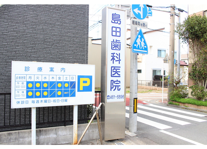 浜松駅 出口車7分 島田歯科医院の外観写真4
