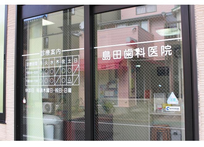 浜松駅 出口車7分 島田歯科医院の外観写真5