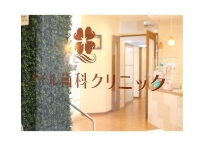 宮崎駅 西口徒歩 5分 アイル歯科クリニック(宮崎市)のその他写真2